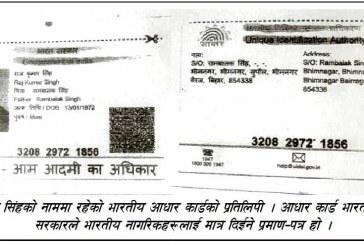 भारतीय नागरिक सिंह उपर अनुसन्धान थालियो