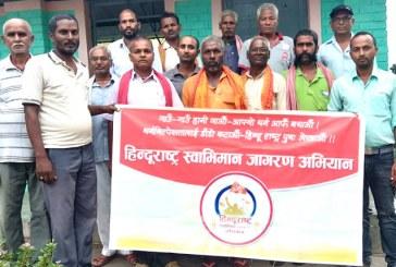 कंचनरुपमा हिन्दु राष्ट्र स्वाभिमान जागरण अभियान गठन