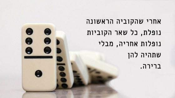 אחרי שקוביית הדומינו הראשונה נופלת כל שאר הקוביות נופלות אחריה, מבלי שתהיה להן ברירה. סיפור חדש טיפול בביבליותרפיה בתל אביב