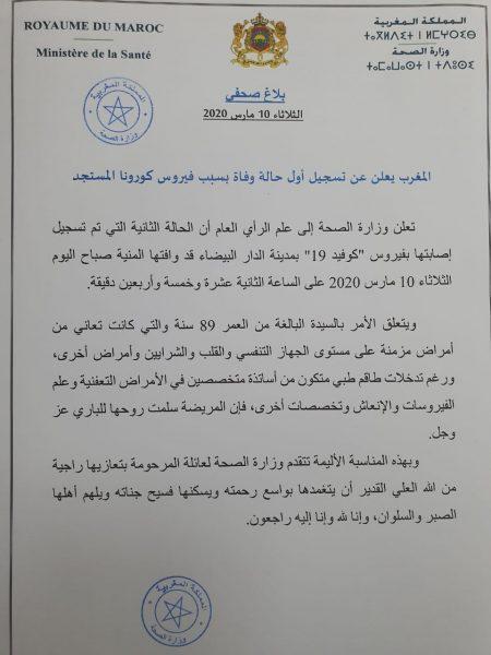 coronavirus - Premier décès au Maroc