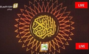 Makkah Live HD (Arabic)