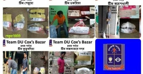 'টিম ডিইউ কক্সবাজার'র নগদ টাকা ও ঈদ উপহার সামগ্রী পৌছে গেলো ঢাবি শিক্ষার্থীদের ঘরে