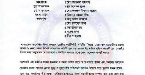 বাংলাদেশ সাংবাদিক ঐক্য ফোরাম এর ময়মনসিংহ জেলা কমিটি গঠন