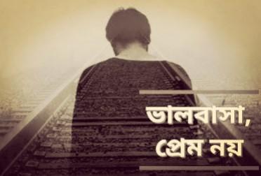 """""""ভালোবাসা প্রেম নয়""""–মোঃ ফিরোজ খান"""