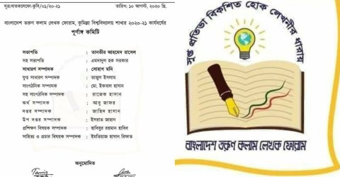 কুবি তরুণ কলাম লেখক ফোরামের পূর্ণাঙ্গ কমিটি ঘোষণা