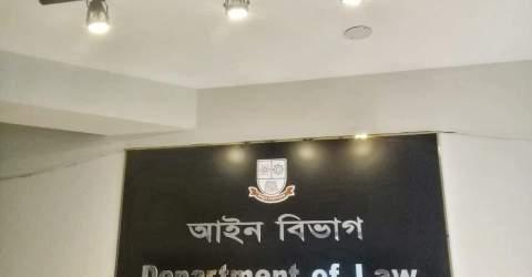 ভালোলাগার আশ্রয়স্থল জবি আইন বিভাগ ফিরে পাক পূর্ণতা