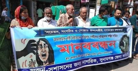 দেশব্যাপী ধর্ষণ ও নিপীড়নের প্রতিবাদে সুনামগঞ্জ জেলা সুজন'র মানববন্ধন