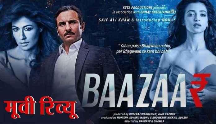 baazaar-movie-still