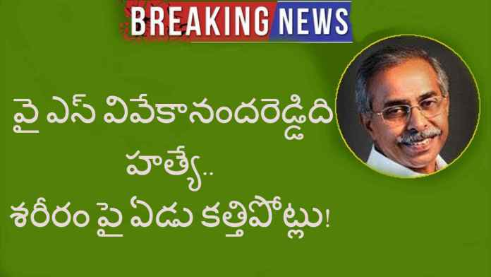 YS Vivekananda Reddy's murder! Seven stabbed on the body!, Newsxpressonline