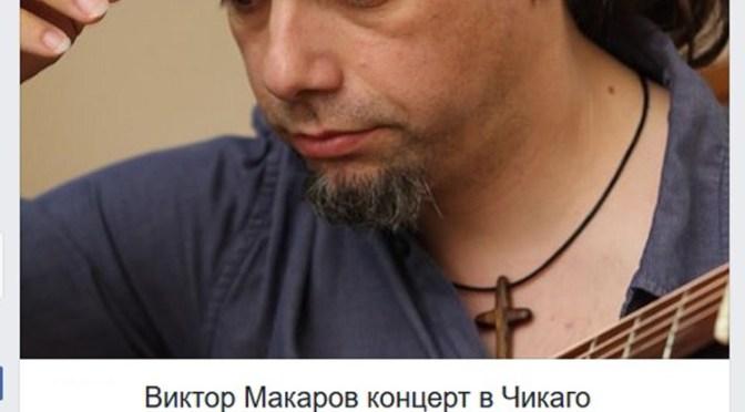 ПОЕТЪТ С КИТАРА ВИКТОР МАКАРОВ