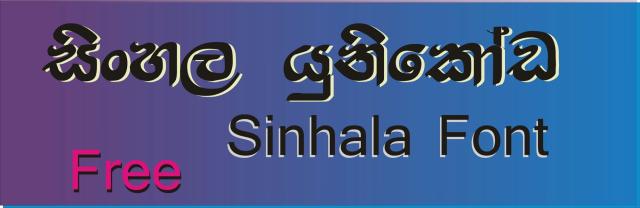Download Sinhala Font Pack Download - newtry
