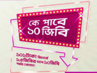 Robi 10GB Free internet Offer 101 TK