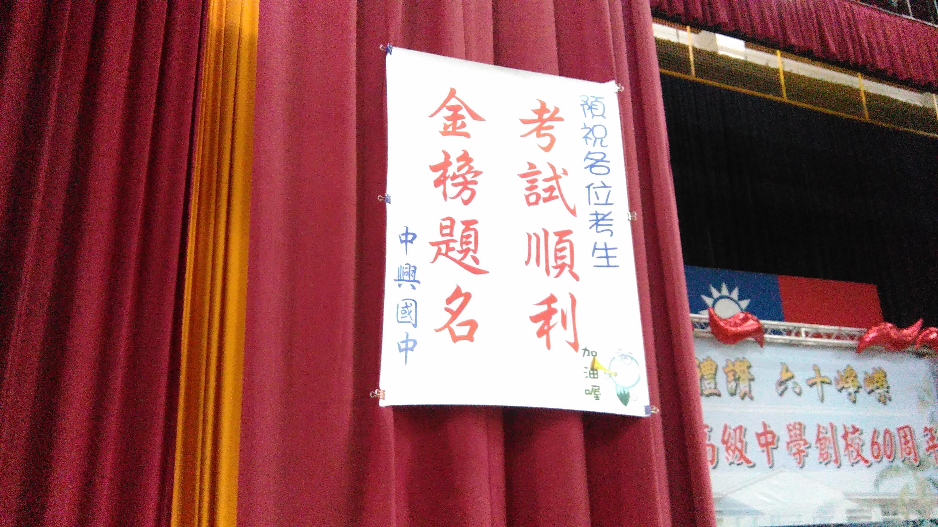 國中會考首日考試結束 老師傳授翌日考科應試心法 – 中興新村生活圈