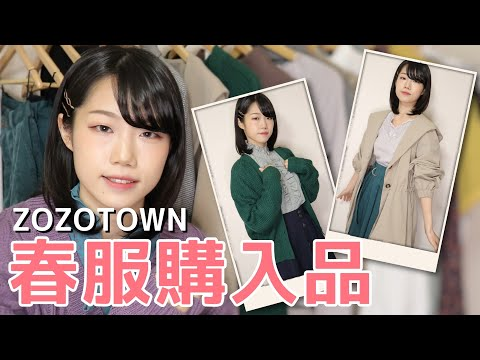 【ZOZOTOWN】春服購入品 / 158㎝・45㎏・O脚【SPRING FASHION HAUL】