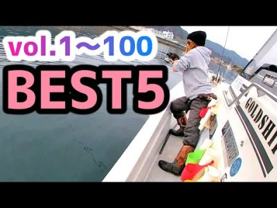 【Ver.HAL】釣り大好き夫婦のvol.1~100まで名場面ベスト5!A couple who loves fishing!5 best scenes from vol.1 to 100.
