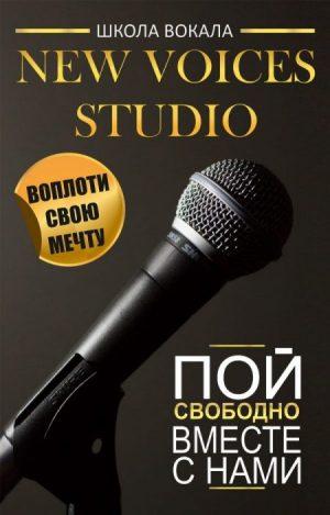 Баннер школы вокала New Voices Studio