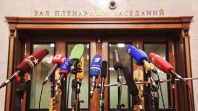 Госудума не пускает к себе иностранные СМИ