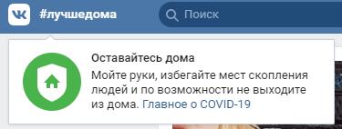 Mail.ru Group запустит платформу #ЛучшеДома