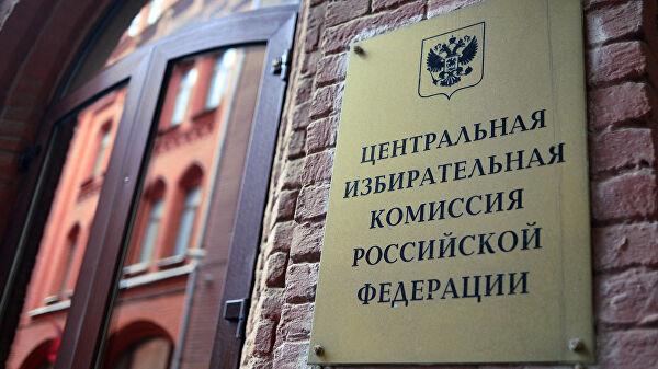 ЦИК отложил проведение выборов и референдумов в ряде регионов