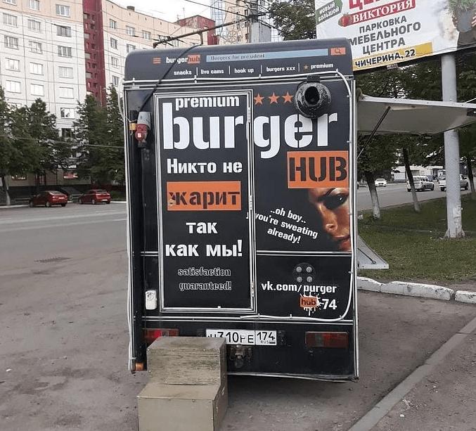 Феминистки Челябинска против порно-рекламы бургеров