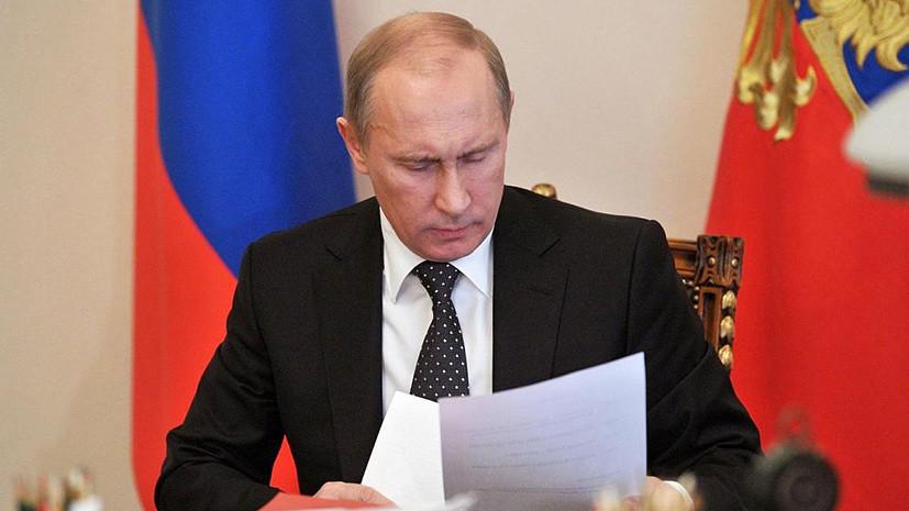 Путин усилил контроль за иностранными инвестициями