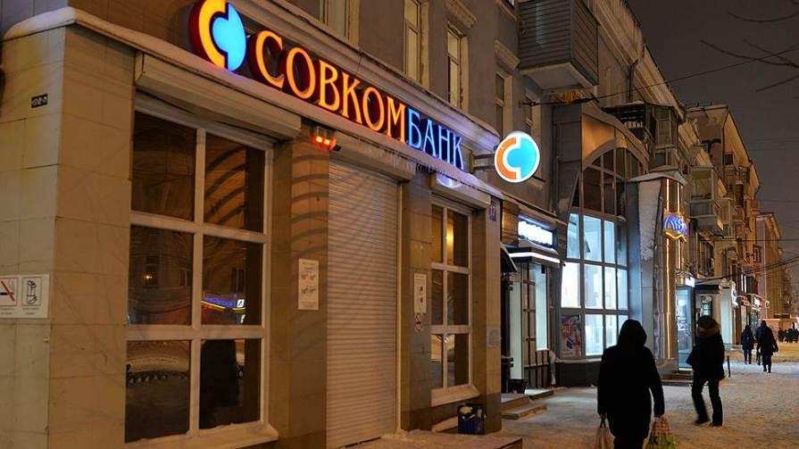 Совкомбанк организовал размещение бессрочных облигаций РЖД