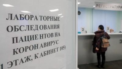 Смольный выделил 135,5 млн рублей на развитие ПЦР-диагностики