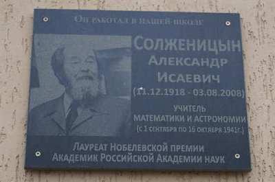 Солженицыну присудили Нобелевскую премию 50 лет назад