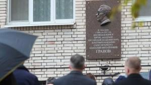 В Петербурге открыли мемориальную доску академику Анатолию Гранову