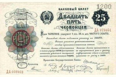Советские червонцы появились на месяц раньше СССР