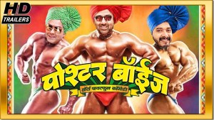 Poster Boys trailer out : Deol brothers are back in action, in comedy-drama in Poster Boys