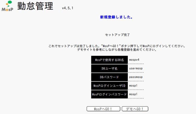 MosPデータベース導入