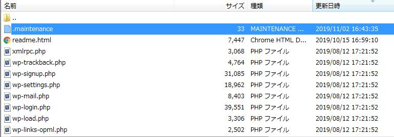 メンテナンスファイル