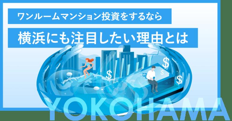 関東でワンルームマンション投資をするなら横浜にも注目したい3つの理由