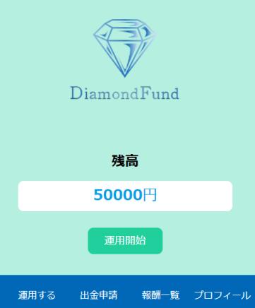 Diamond Fund(ダイアモンドファンド) 市川ひかり