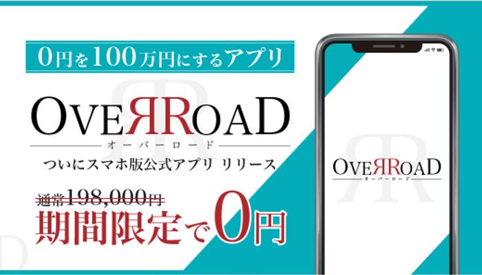 OVERROAD(オーバーロード)
