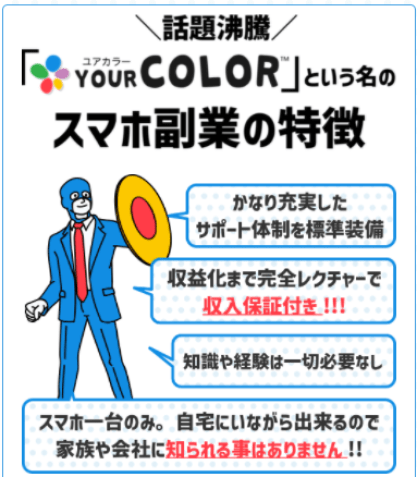 Your Color(ユアカラー) 今野友太