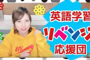 プラスワン英語法『英会話リベンジキャンペーン』を開催!