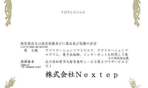 TDFC商標