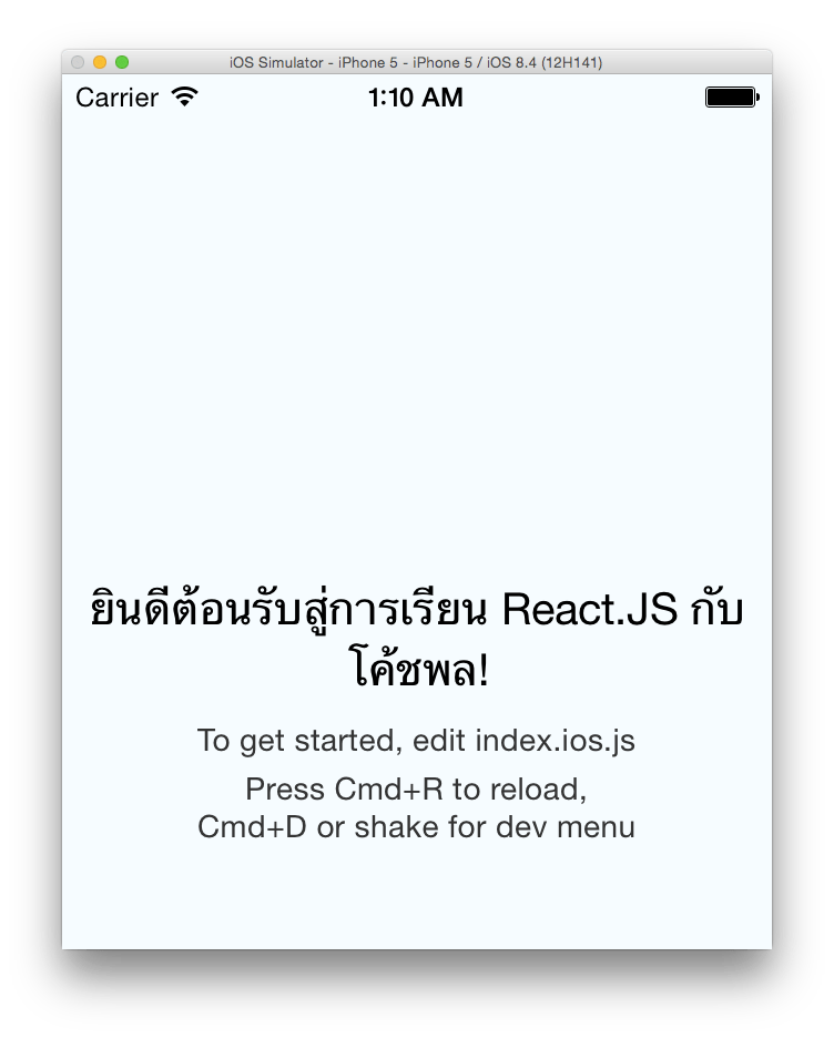 First React Native Screenshot by Teerasej