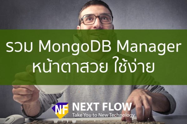 MongoDB Manager List