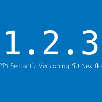 Semantic Versioning ไทย