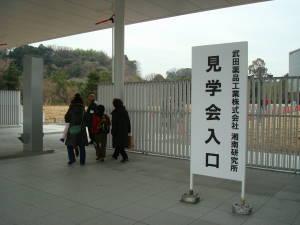 武田薬品湘南研究所見学会写真