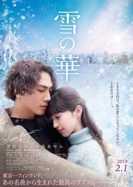 Snow Flower (2019)