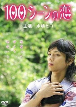 100 Scene no Koi (2008)