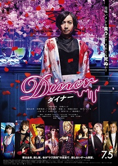 Diner (2019)