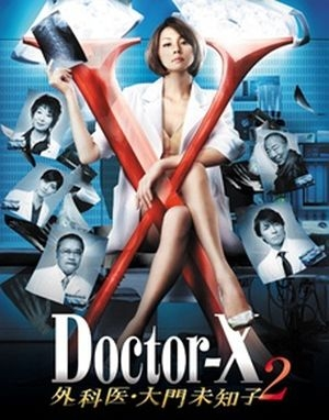 Doctor X 2 (2013)
