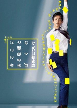 Ima Koko ni Aru Kiki to Boku no Kokando ni Tsuite (2021)