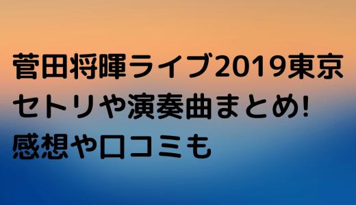 菅田将暉ライブ2019東京|セトリや演奏曲まとめ!感想や口コミも