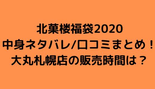 北菓楼福袋2020|中身ネタバレ/口コミまとめ!大丸札幌店の販売時間は?